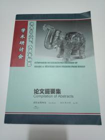 绝版稀缺资料书《湖南出土商、西周青铜器学术研讨会论文提要集》 ----16开印刷
