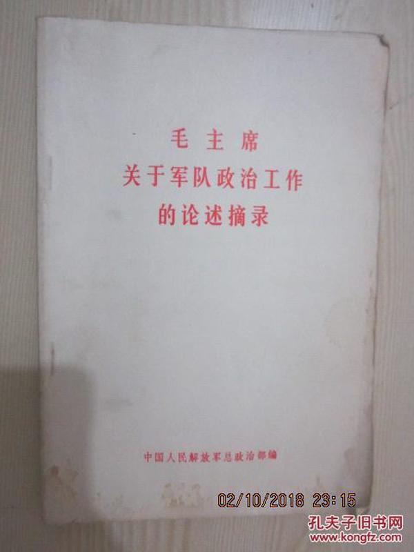 【红色收藏】1978年版:毛主席关于军队政治工作的论述摘录