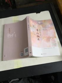 童海撷英——上海幼儿教育六十年