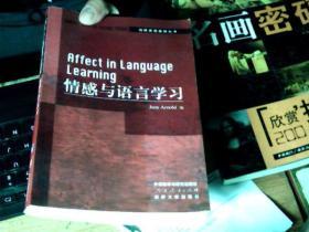 情感与语言学习       Q2