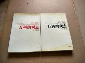 万科的观点(管理篇・行业篇)(全书两册)