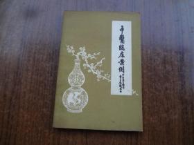 中医临床案例   (武汉大名家老中医桂晓云)  85品未阅书自然旧