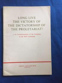 无产阶级专政胜利万岁——纪念巴黎公社100周年  英文版