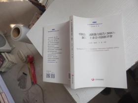 中国企业创新能力报告(2016):制造业上市公司创新评价 正版