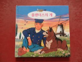 世界著名童话:PIan Des的狗(朝鲜文、韩文原版)