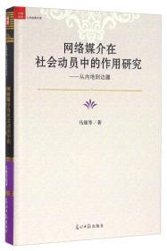 正版包邮A/网络媒介在社会动员中的作用研究(精装)/9787519410025/H2107