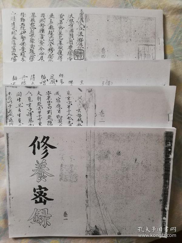 修炼秘录  丹道书  复印件