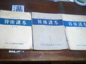 部队小学用 算术课本 第三、四、五、册合售