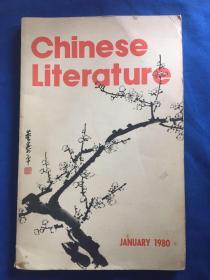 Chinese Literature 1980年第1期 (中国文学,英文月刊)