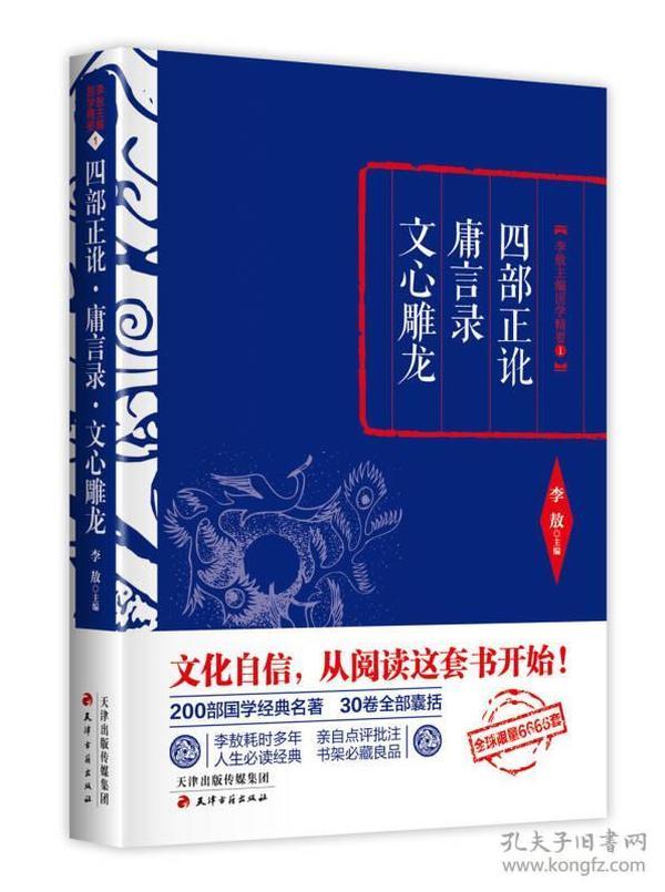 李敖主编国学精要:四部正讹·庸言录·文心雕龙(精装)