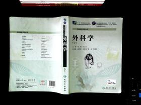外科学(第7版/高专临床/配增值服务)
