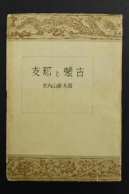 侵华史料 限量三千部《支那与蒙古》一册全 本书包括:支那和蒙古两个部分。其中有事变的将来、支那与共产党、重庆政权及其环境、支那随笔、蒙古的研究、蒙古高原记、驯鹿、蒙古人的生活与民艺、草原艺术等内容 事变的爆发与共产党 蒋介石与共产党 米内山庸夫著 1943年 北光书房
