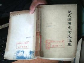范文澜历史论文选集  八五品稍弱        QQ8