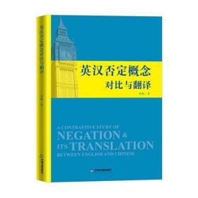 英汉否定概念对比与翻译