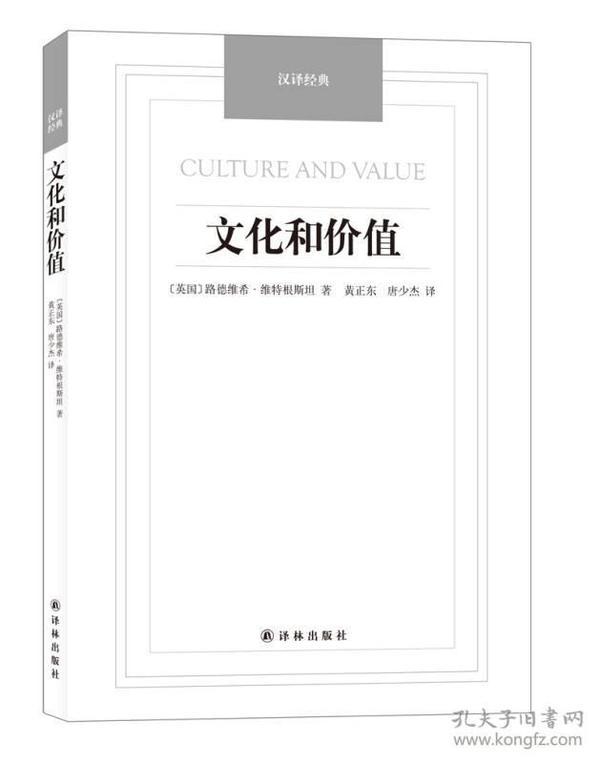 文化和价值/汉译经典名著