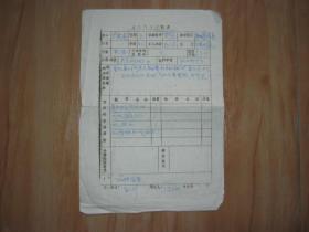 反动罪行登记表1张 会员登记卡1张 合售