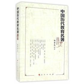中国历代教育名著选注