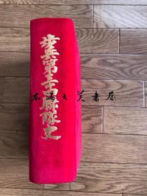 包邮/步兵第三十四联队史//静冈新闻社/1979年/1.7公斤