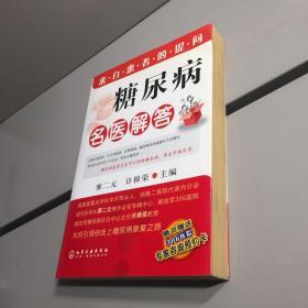 糖尿病名医解答 【9品-95品++++ 自然旧 实图拍摄 看图下单 收藏佳品】