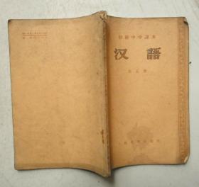 初级中学课本汉语第五册