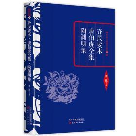 李敖主编国学精要:齐民要术 唐伯虎全集 陶渊明集