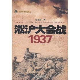 淞沪大会战:1937