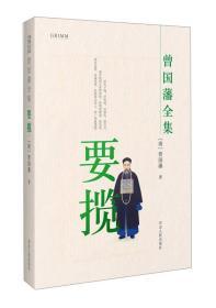 正版未翻阅        要揽/曾国藩全集