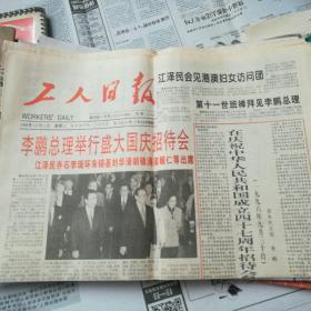 工人日报(1996年10月1日)