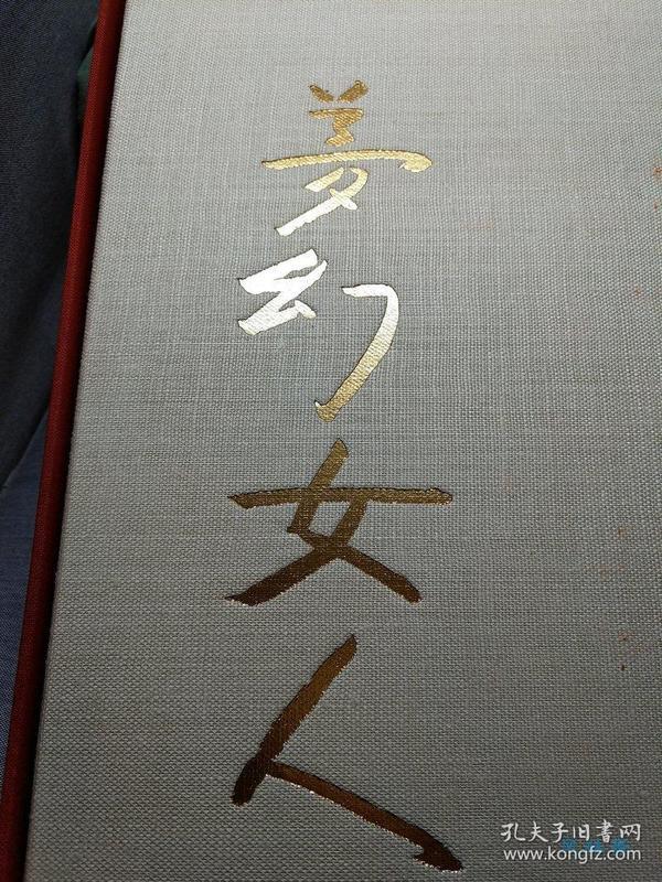 《梦幻女人》 森田旷平自选画集 4开80作品 豪华限定版 日本美人画屏风绘