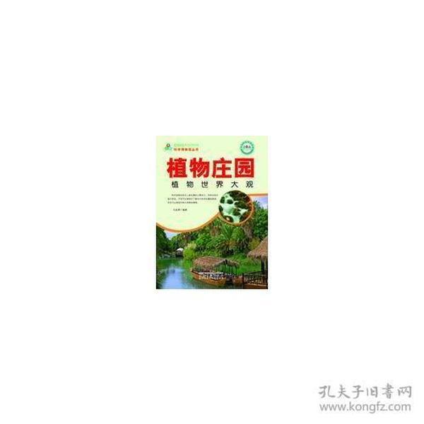 植物庄园:植物世界大观