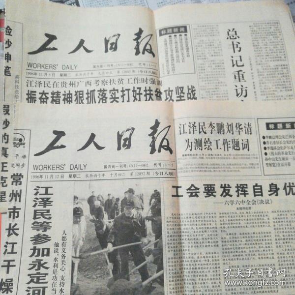 工人日报(1996年11月5、12日)两期报纸都是只有四版
