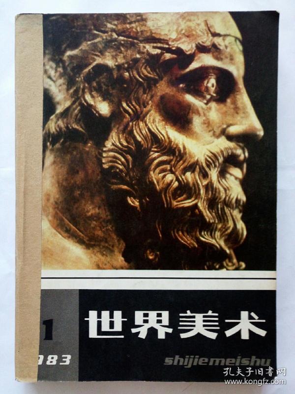 世界美术(季刊)(1983年1、2、3、4合订本)