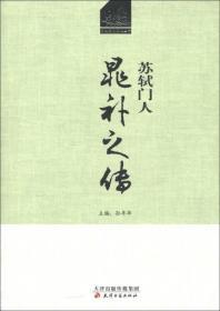 历史文化名人丛书·苏轼门人:晁补之传