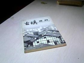 古镇遗韵 明信片
