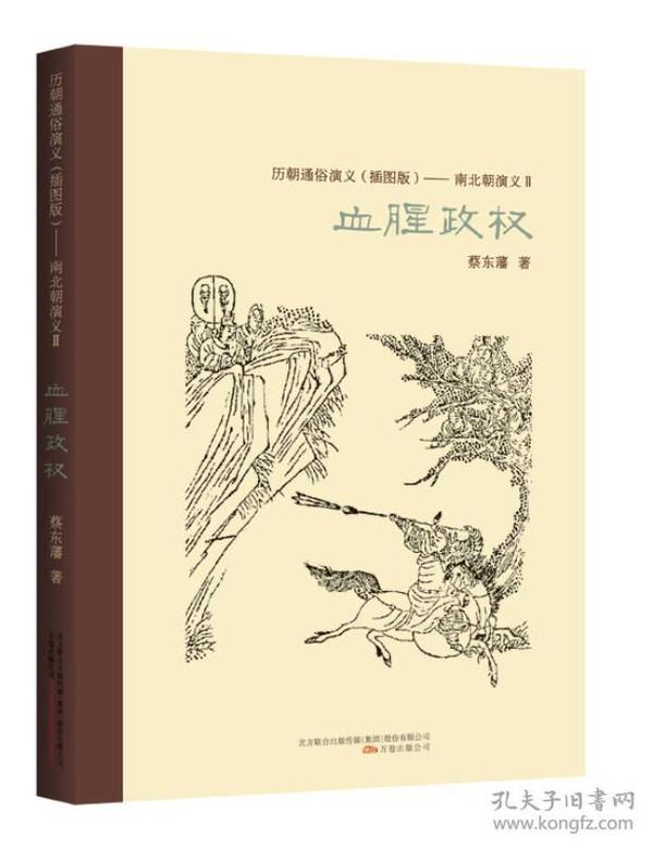 历朝通俗演义(插图版):南北朝演义(2)·血腥政权