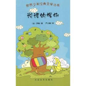 世界少年经典文学丛书:说话的橡树