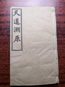 天道溯原     上海美华书馆       同治十一年