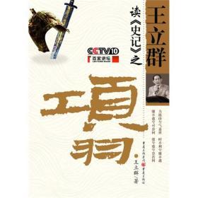 百家讲坛:王立群读《史记》之项羽
