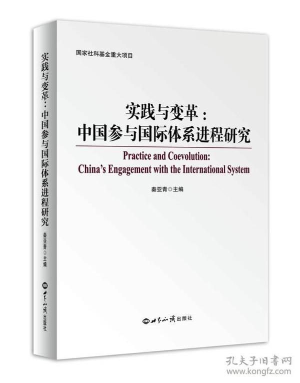 实践与变革:中国参与国际社会体系进程研究