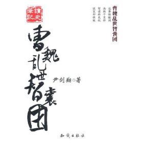 曹魏乱世智囊团(2016年教育部推荐)
