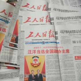 七份工人日报(2018年3月15日)汪洋当选全国政协主席