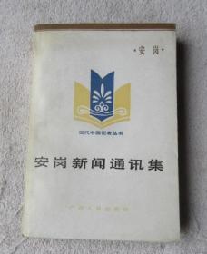 安岗新闻通讯集--当代中国记者丛书