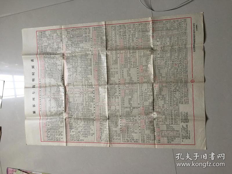 旅客列车简明时刻表(北京铁路局编制1988年10月1日实行)