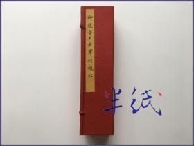 御题晋王右军行穰帖 手卷 1973年初版