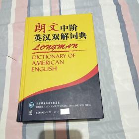 朗文中阶英汉双解词典