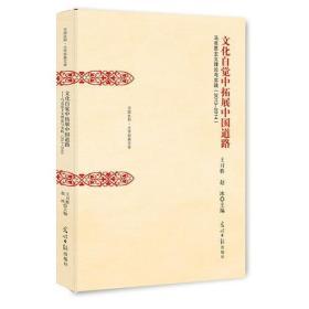 文化自觉中拓展中国道路:马克思主义理论与实践:2013~2014