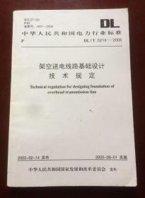 架空送电线路基础设计技术规定(DL/T 5219-2005)