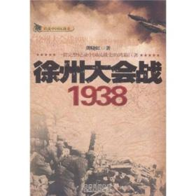 徐州大会战:1938