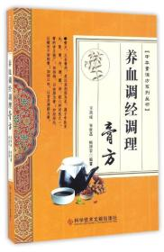 养血调经调理膏方/中华膏滋方系列丛书