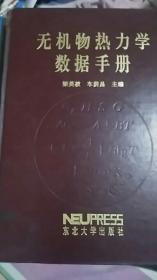 无机物热力学数据手册
